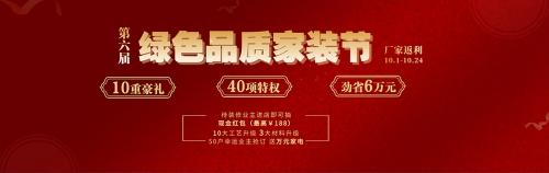 博霖装饰   第六届绿色品质家装节 10重豪礼 40项特权 劲省6万元!